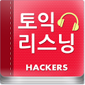 해커스리스닝핵심편 토익 - TOEIC 토익단어 토익공부 icon