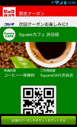 PassSquare お得なクーポン・チケットを持ち歩こう