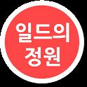 일드의정원-일본드라마 다시보기 및 추천 icon