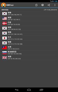 易聯Ovpn - OpenVPN軟體插件 (跨區) - screenshot thumbnail
