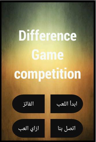 لعبة الاختلافات بين الصور