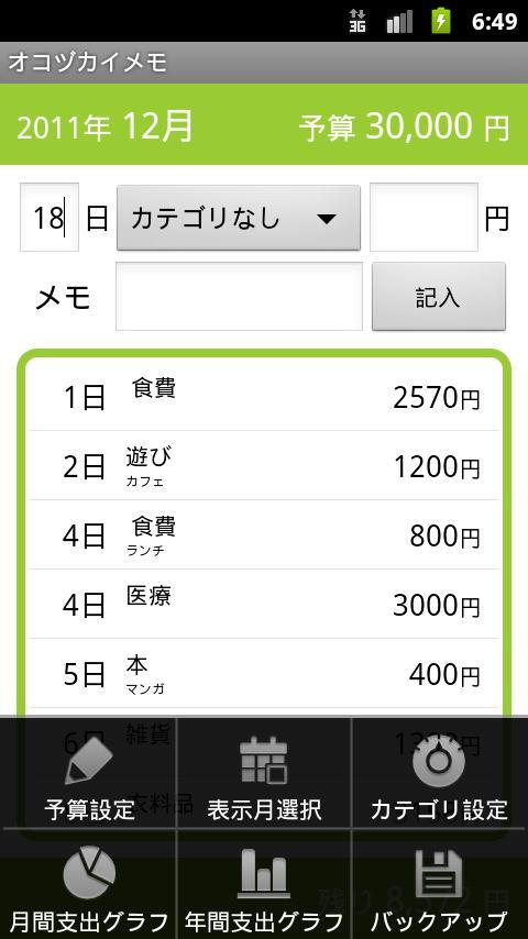 オコヅカイメモ- screenshot