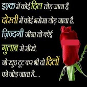 Shayari Hindi