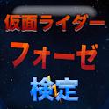 仮面ライダーフォーゼ検定 logo