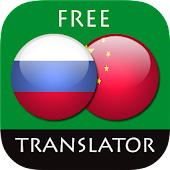 Russian - Chinese Translator