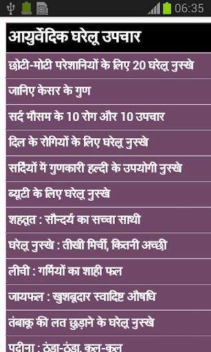 Dadi Maa Ke Nuskhe in Hindi