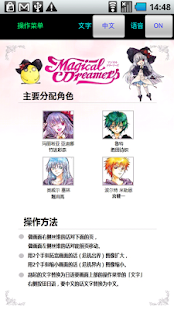 Lastest Magical Dreamers(Chinese Lite) APK for Android