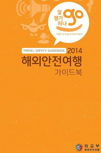 해외 안전 여행 가이드북