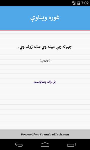 Pashto Quotes