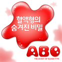 혈액형의 숨겨진 비밀 icon