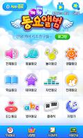 Screenshot of 깨비키즈 깨비 동요앨범