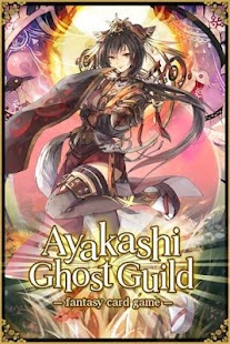 Ayakashi: Ghost Guild - screenshot thumbnail