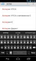 Screenshot of Справочник лекарств (Free)