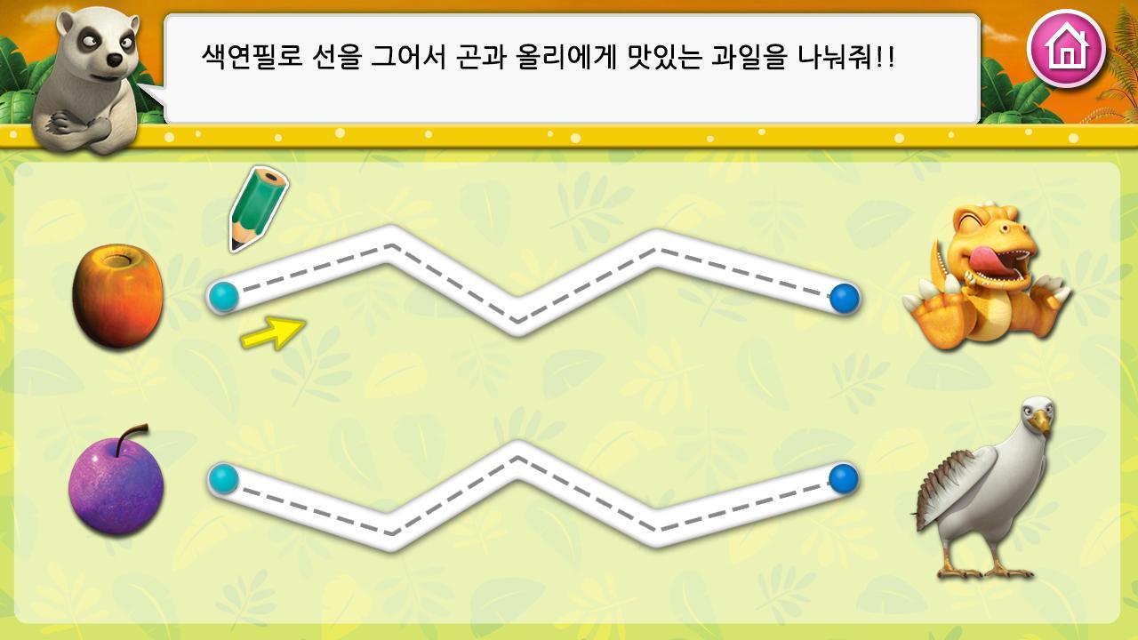 곤이랑 숫자공부 - screenshot