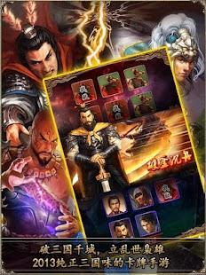 三國OL 英雄聯盟 卡牌MMORPG|玩策略App免費|玩APPs