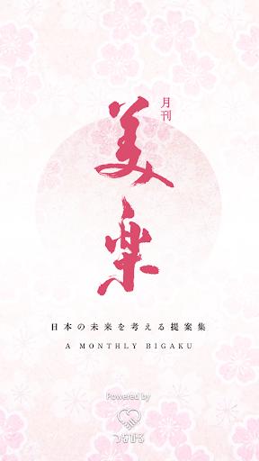 月刊美楽 公式アプリ Bigaku びがく