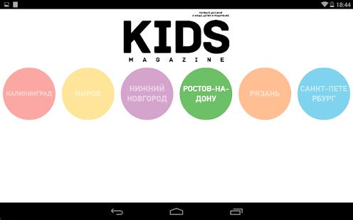 Download Kids Magazine For PC Windows and Mac apk screenshot 1
