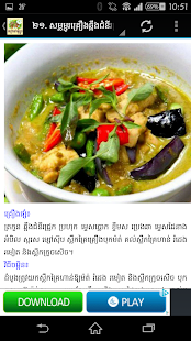 Khmer cooking book apps on google play screenshot image forumfinder Gallery