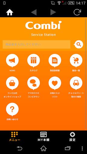 コンビ公式アプリ