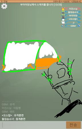 스케치퀴즈 4.2.0 screenshot 635523