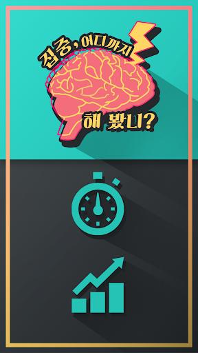 집중타이머