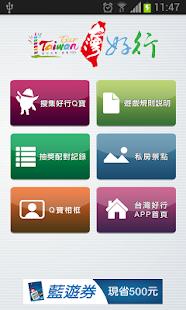 玩免費旅遊APP|下載台灣好行景點接駁公車 app不用錢|硬是要APP