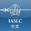 IASLC Staging Atlas – Chinese logo