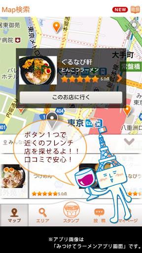 【免費生活App】ぐるなび みつけてフレンチ /グルメなレストランの口コミ検索-APP點子
