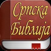Српска Библија