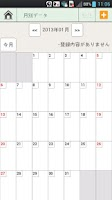 Screenshot of モバイル領収書家計簿