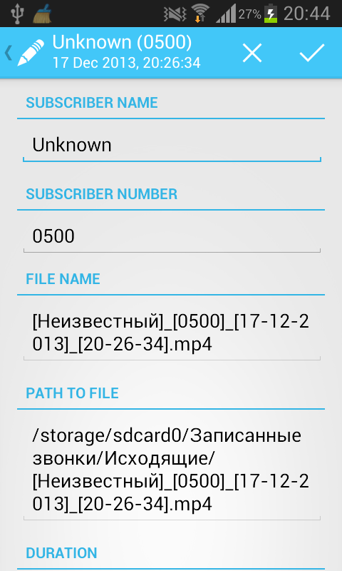 Call recorder (Full) - screenshot