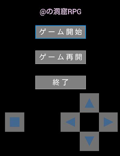 の洞窟RPG