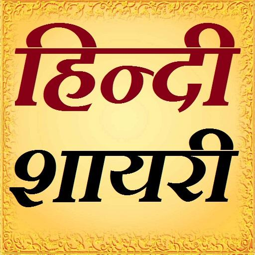 Hindi Shayari Latest LOGO-APP點子