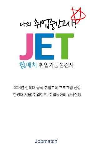 취업가능성검사 JET - 나의 취업중간고사