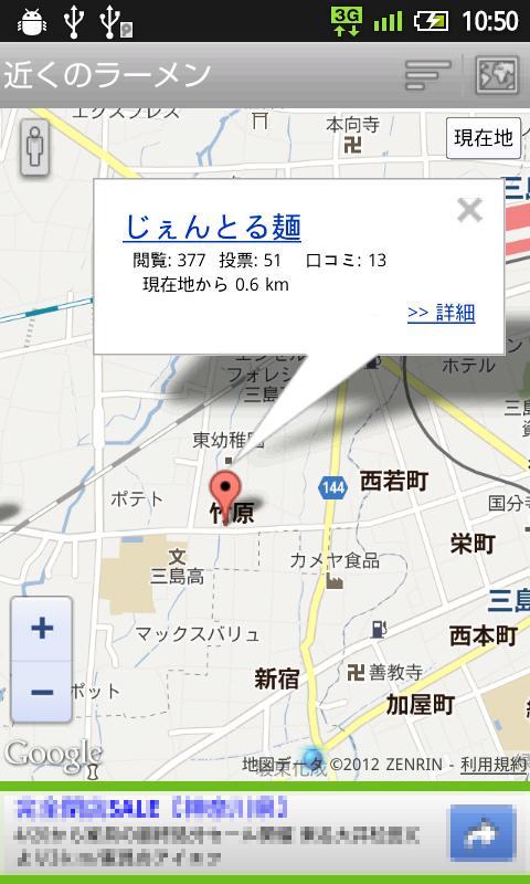 近くのラーメン(e-shops ローカル)- screenshot