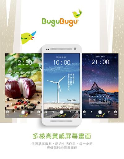 【免費生活App】BuguBugu-APP點子