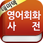 YBM 데미덱 영어회화 사전 icon