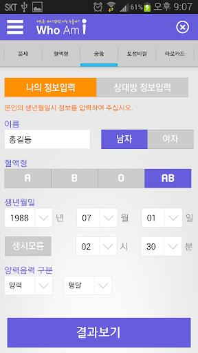 【免費生活App】[무료운세] 후엠아이-APP點子