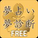 夢占いアプリ Free icon