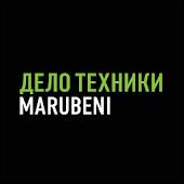 Дело Техники Marubeni