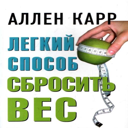 АЛЕН ККАР ЛЕГКИЙ СПОСОБ СБРОСИТЬ ВЕС СКАЧАТЬ БЕСПЛАТНО