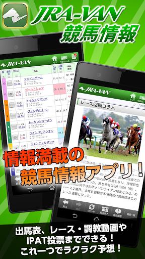 JRA-VAN競馬情報 for Android