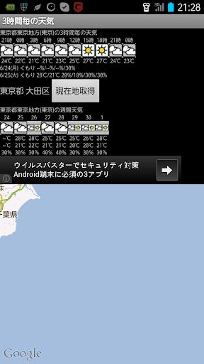 玩免費天氣APP 下載3時間毎の天気 週間天気 WeatherFurataMap app不用錢 硬是要APP