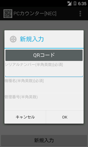 QRでPCカウンター[Only for NEC]