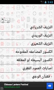 الاسعافات الأولية- screenshot thumbnail