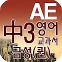 중3 교과서 영단어 금성(권) logo