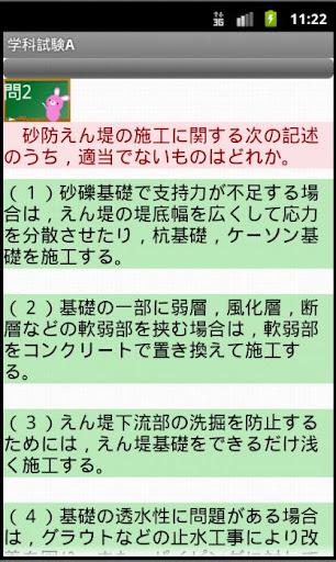 2級土木施工管理試験ー体験版ーりすさんシリーズ