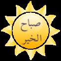 مسجات الصباح المصوره icon