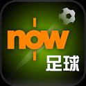 now 足球 - 英超, 西甲及各大足球聯賽 icon