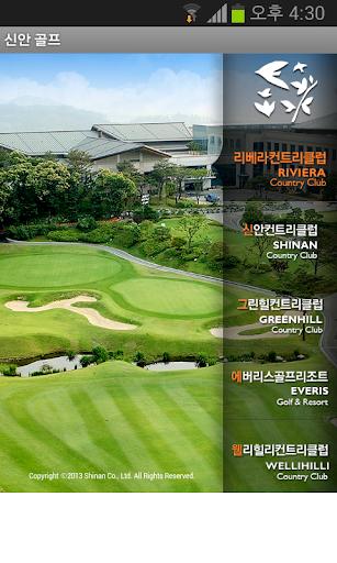 신안 골프
